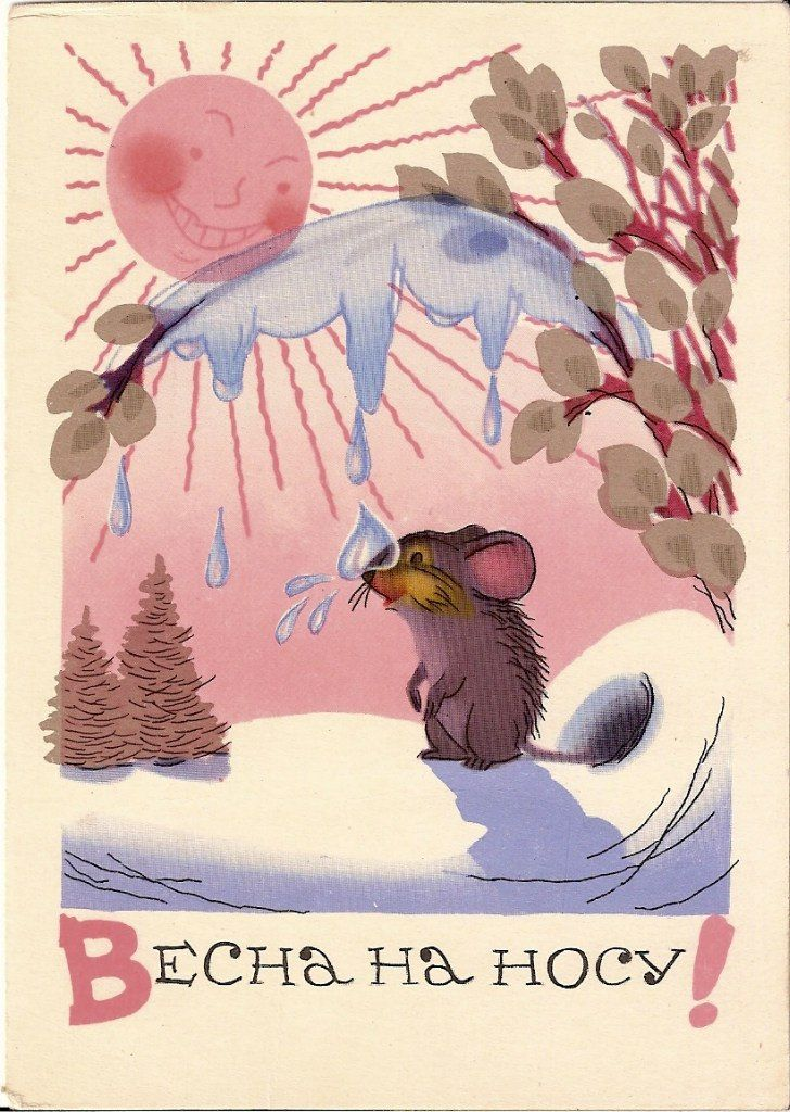 """Super cute!  """"Spring Is Just Around The Corner"""" (literally """"Spring Is On The Nose"""")  by S. Byalkovskaya, 1958"""