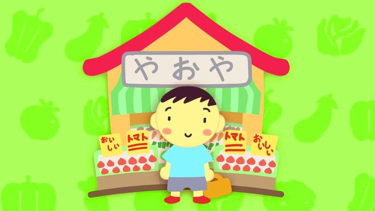 野菜が大好き!やおやのお店のうた【あそび歌・アニメ】