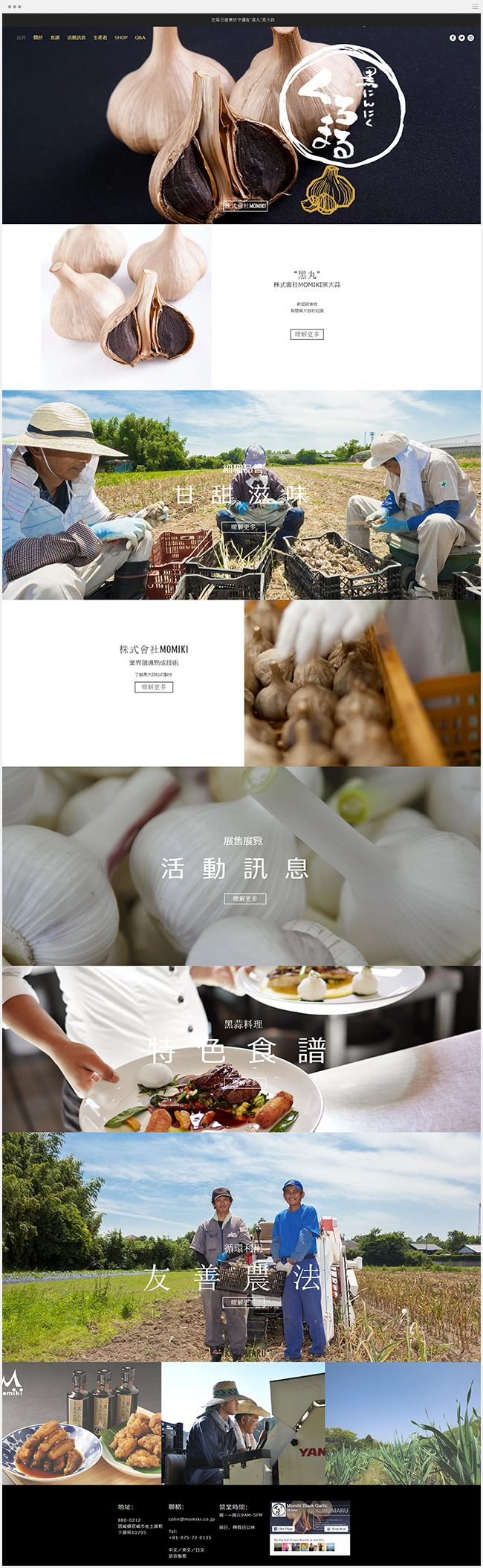 MOMIKI | Black Garlic Farm
