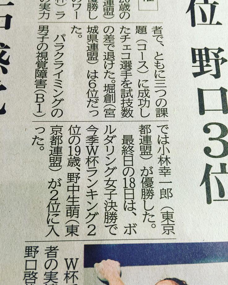 クライミング世界選手権、パラクライミング視覚障害B1クラスで、昔の職場の先輩で(今はやってないけど)私のクライミン師匠でもある小林幸一郎さんが金メダル!二連覇! . 東京オリンピックの追加種目で…