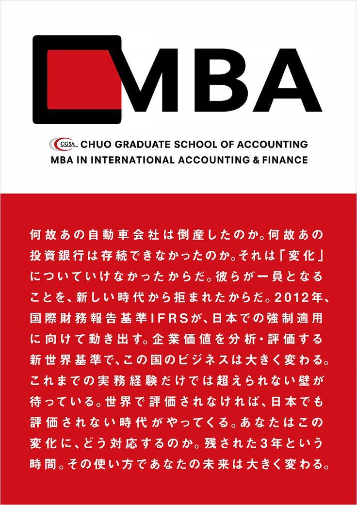 中央大学 MBA | White Design
