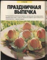 "Gallery.ru / shtushakutusha - Альбом ""разное пасхальное"""