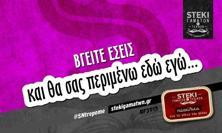 Βγείτε εσείς  @SNtrepome - http://stekigamatwn.gr/f3915/