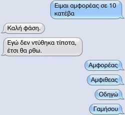 """Damn you autocorrect"" - Greek edition :)"
