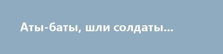 Аты-баты, шли солдаты... http://hdrezka.biz/film/1231-aty-baty-shli-soldaty.html