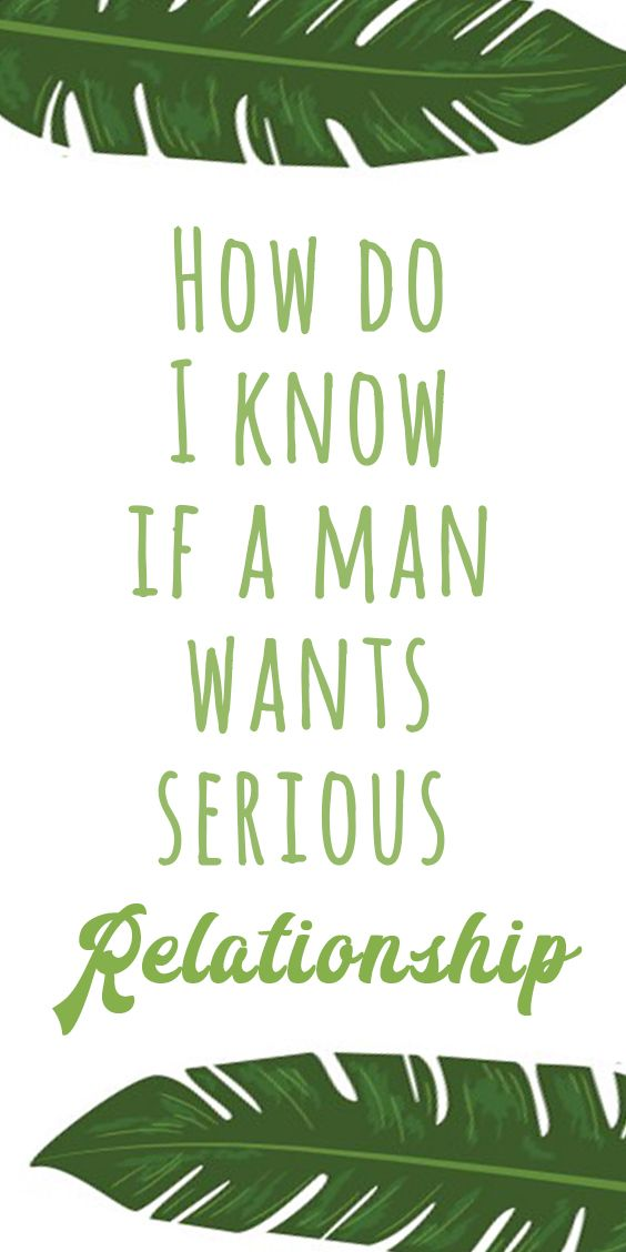 How do I know if a man wants serious relationship