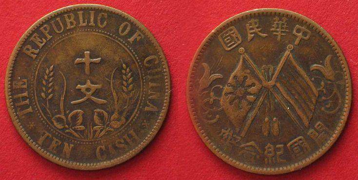 1912 China CHINA - REPUBLIC 10 Cash ND(1912) NANKING copper VF # 90357 ss