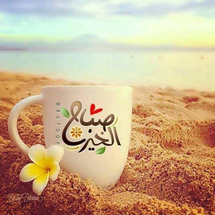 Пожелания с добрым утром на арабском