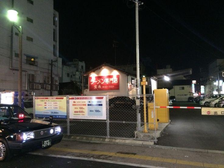 宮崎のラーメン屋宝来