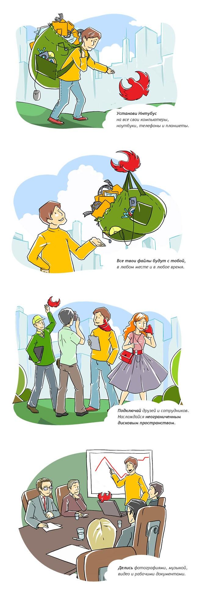 Intubus slides. Illustrator — Natalia Gaida