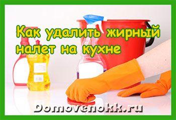 Как удалить жирный налет на кухне (вазелиновое масло)