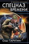 Спецназ времени. Начните читать книги Таругин Олег в электронной онлайн библиотеке booksonline.com.ua. Читайте любимые книги с мобильного или ПК бесплатно и без регистрации.
