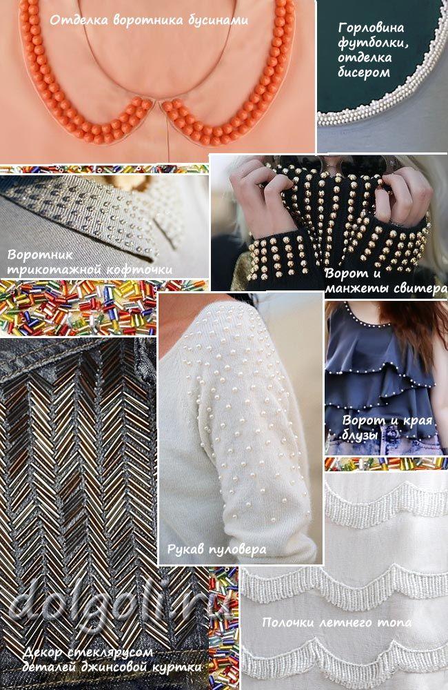 Идеи декора одежды бисером и бусинами