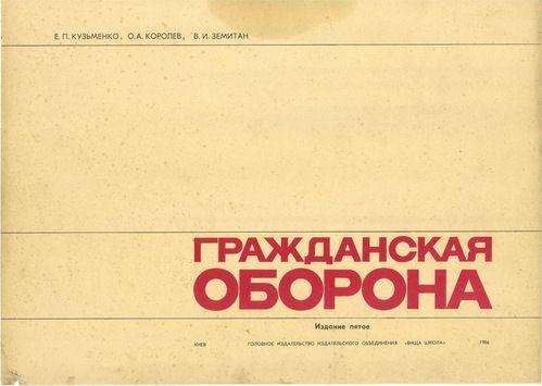 Гражданская оборона СССР 001