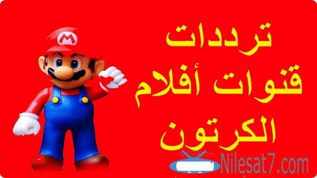 تردد قنوات افلام كرتون 2020 على النايل سات اطفال ومواهب ام بى سى 3 تردد قنوات كارتون سبيس تون Mario Characters Character Fictional Characters