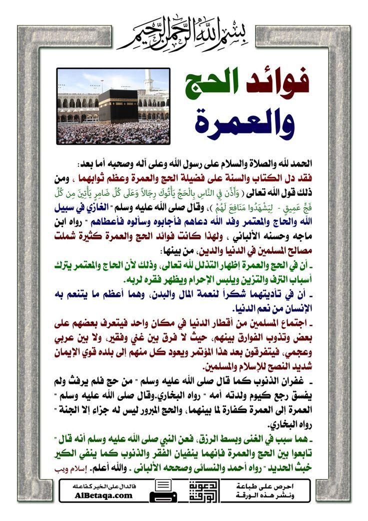 فضائل فوائد أحكام عشرة ذي الحجة والحج ويوم عرفة والأضحية Islam Islamic Qoutes Prayers
