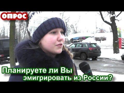 Планируете ли Вы эмигрировать из России? Опрос в СПб