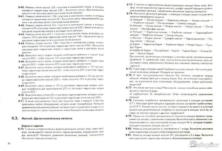 Гдз по биологии 10 класс теремов петросова онлайн читать