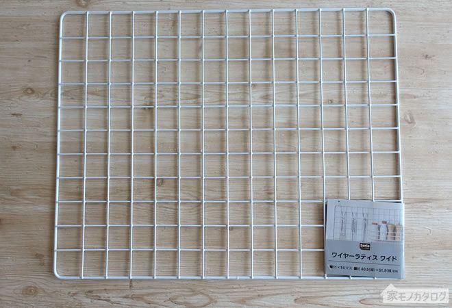 100均セリアのワイヤーラティス商品一覧 サイズと種類 100円ショップ 子供部屋 間仕切り収納 ワイヤー 100均