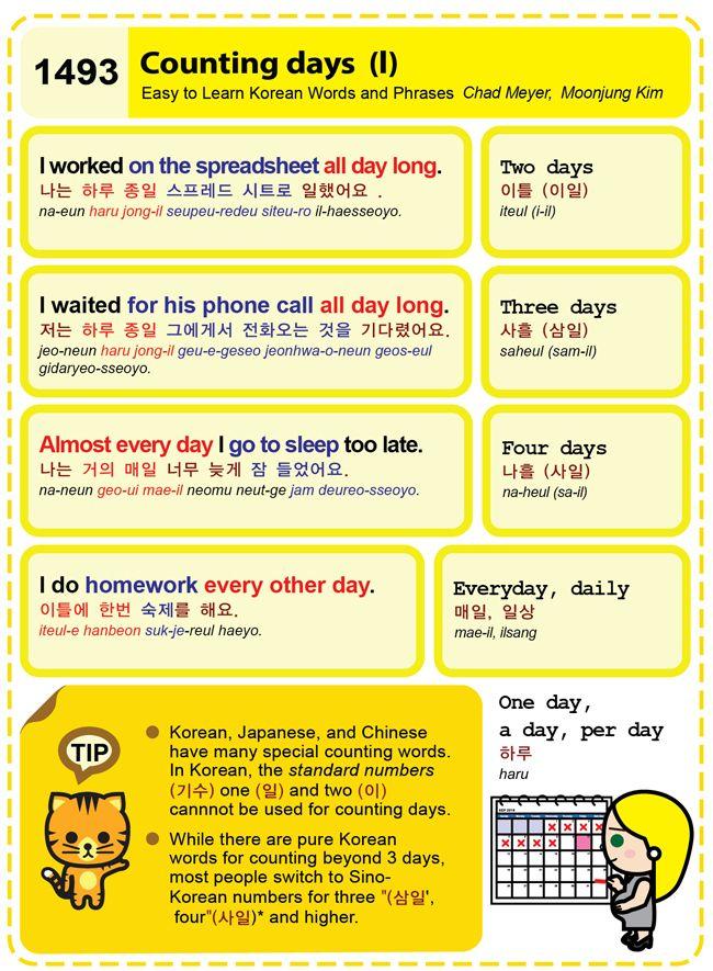 물음표 느낌표 ... 마침표™ 그리고 예향(睿響) Easy to Learn Korean Language 1491 ~ 1500