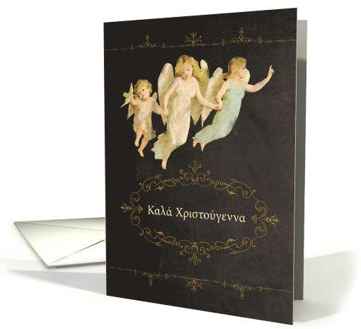 Merry Christmas in Greek, chalkboard effect, angels card