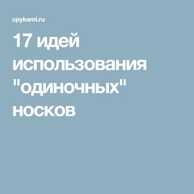 """17 идей использования """"одиночных"""" носков"""