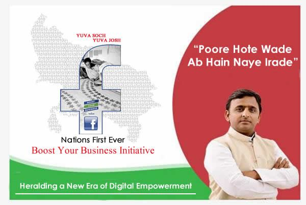 Among all the digital initiatives in Uttar Pradesh, this is one of the most successful initiative , which was launched by our DigitalCM in association with Facebook to provide a chance to MSMEs (Ministry of Micro, Small and Medium Enterprises) to discuss and interact with business experts through Facebook.