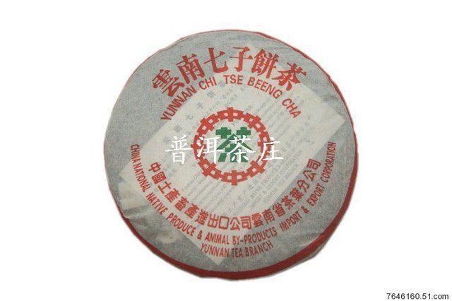 2003 Yunnan Wild Aged Pu'er /Pu'erh /Puerh Chinese Tea 357g for sale @ AtomicMall.com