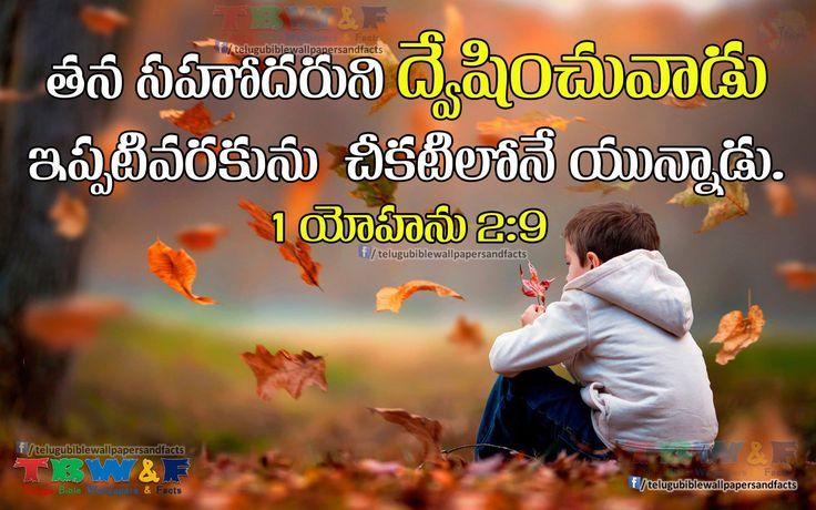 1 John 2:9