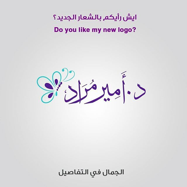 ايش رأيكم بالشعار الجديد هو تغيير بسيط في هوية الشعار يحمل الاسم بالخط العربي الواضح الذي هو يعبر عن الهوية العربية مع مزيج من الفراش Like Me Home Decor Decals