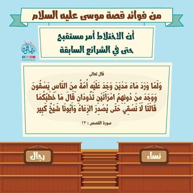 من فوائد قصة نبي الله موسى عليه السلام الأختلاط Islam Boarding Pass Airline