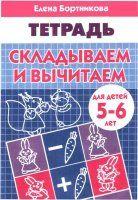 """Е. Бортникова Тетрадь """"Складываем и вычитаем"""" Задания для детей 5-6 лет"""