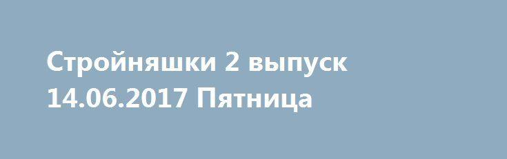 Стройняшки 2 выпуск 14.06.2017 Пятница http://kinofak.net/publ/peredachi/strojnjashki_2_vypusk_14_06_2017_pjatnica/12-1-0-6368  Вегетарианцы, спортсмены, психически не здоровые особи, продавцы и многие другие люди будут приводить свое тел в порядок под присмотром всем известной Елены Летучей.Здесь примут участие все люди с азартом, которые поспорив, будут стараться похудеть как можно быстрее и прилагать к этому все усилия. Победитель будет один, и получит в награду хороший денежный приз…