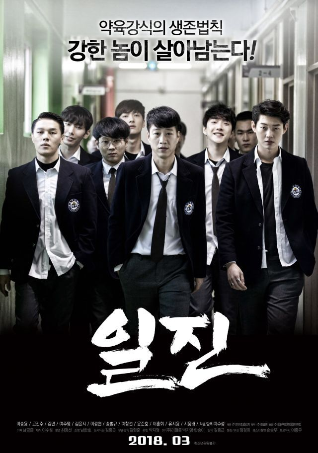 """[Photos] New Posters and Stills Added for the Upcoming #koreanfilm """"Bullies"""""""