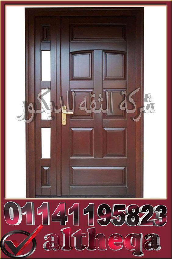 ابواب فلل خشب خارجية Door Design Interior Door Design Tall Cabinet Storage
