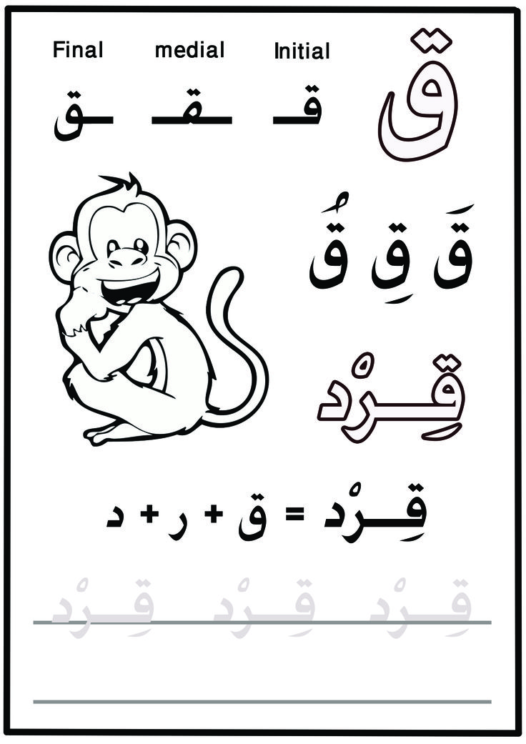 My First Letters and Words book # حرف القاف#practicelearnarabic . For more exercicesو please join (Practice and learn Arabic) facebook group
