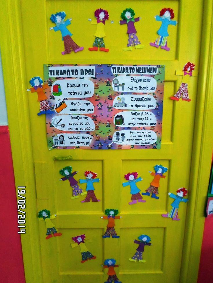 Τάξη αστεράτη: Διακόσμηση πόρτας- Χαρούμενοι κλόουν!