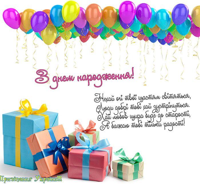 День рождения мужа поздравления по украинский