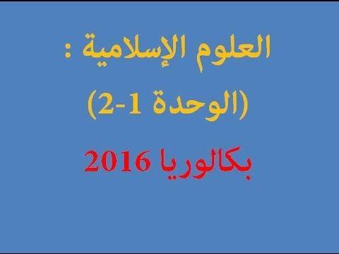 (160) احفظ معي دروس العلوم الشرعية (الوحدة الأولى والثانية) بكالوريا لكل الشعب BAC 2016 DZ - YouTube