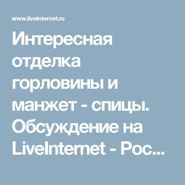 Интересная отделка горловины и манжет - спицы. Обсуждение на LiveInternet - Российский Сервис Онлайн-Дневников