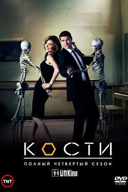 Кости 1,2,3,4,5,6,7,8,9,10,11,12 сезон (2005-2017)