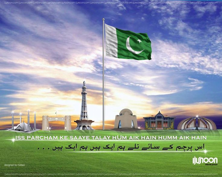 Iss parcham ke saaye talay hum aik hain hum aik hain, Pakistan Independence day wallpaper with Pakistan Flag and famous landmarks of pakistan.