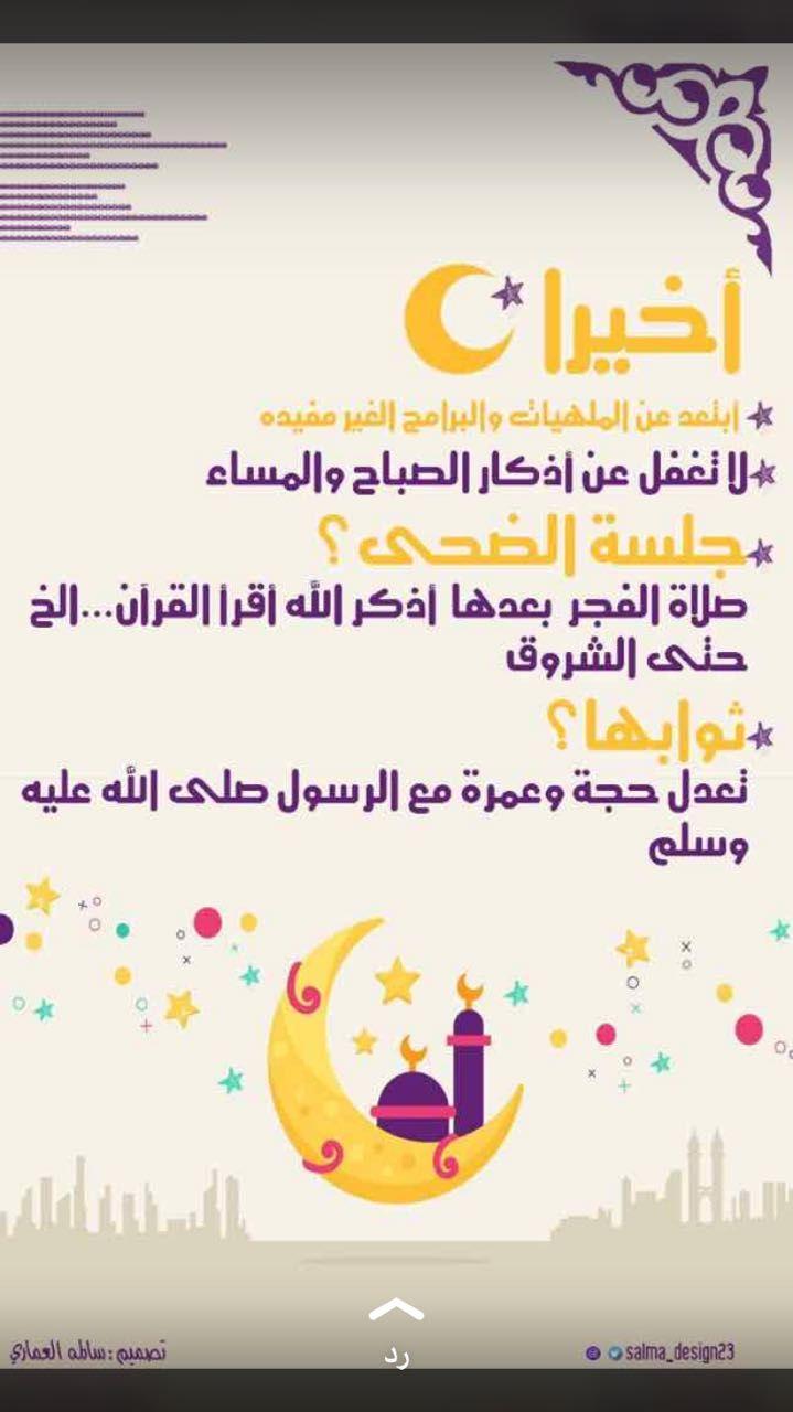رد رمضان كريم