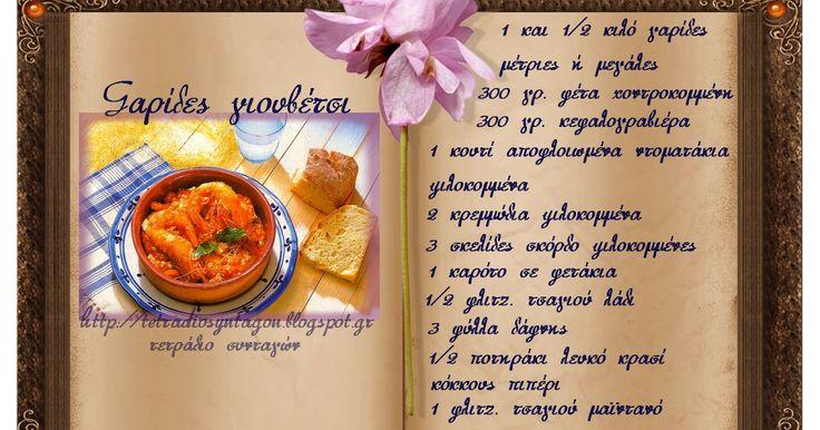 Συνταγές, αναμνήσεις, στιγμές... από το παλιό τετράδιο...: Μύρισε θάλασσα!!!... Γαρίδες γιουβέτσι!