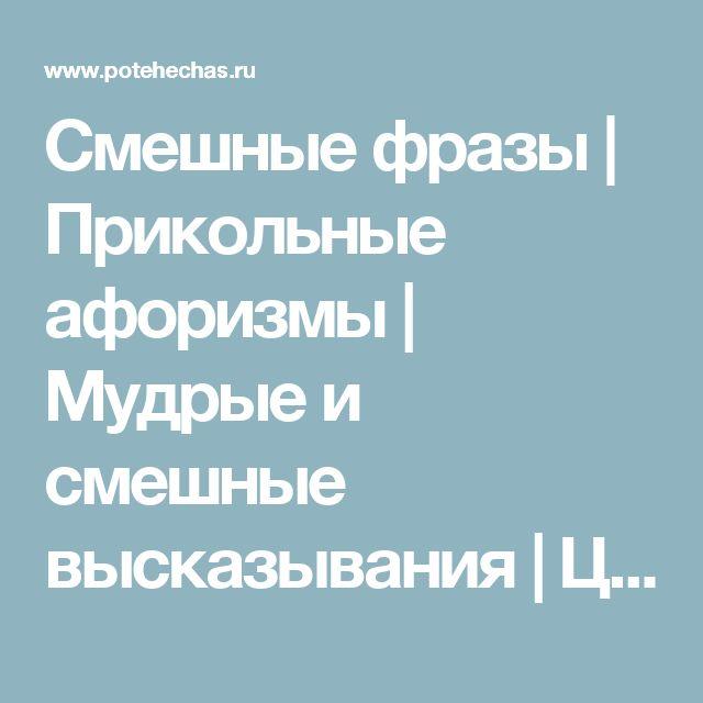 Смешные фразы | Прикольные афоризмы | Мудрые и смешные высказывания | Цитаты | 1