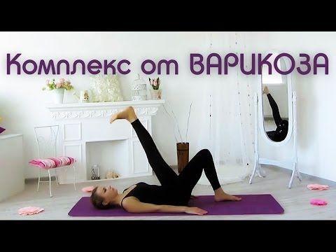 """""""Легкость в ногах"""". Упражнения от ВАРИКОЗА / Гибкое тело / - YouTube"""