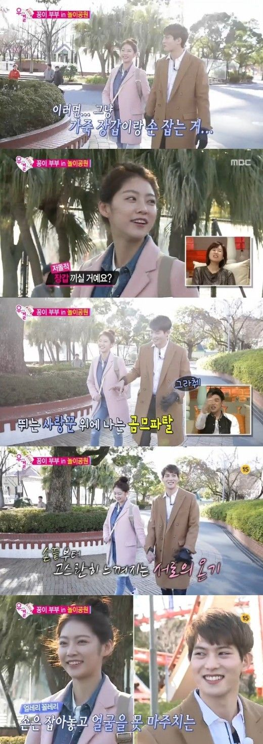 """Lee Jong Hyun and Gong Seung Yeon Finally Experience Skinship on """"We Got Married"""""""
