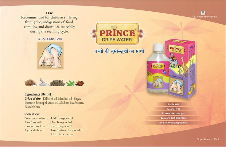 #PrinceGripeWater takes care of your child's health and keep them fit and healthy. #PrinceCare #Children #Bhavnagar