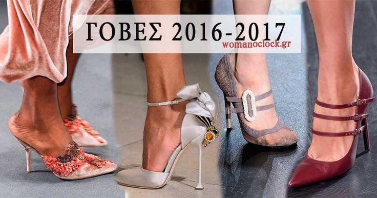 Ψηλοτάκουνα & Γοβες 2017: τι Κυκλοφόρησε στα Fashion Shows