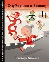 Ο φίλος μου ο δράκοςΜια ιστορία με κινέζικα ιδεογράμματα